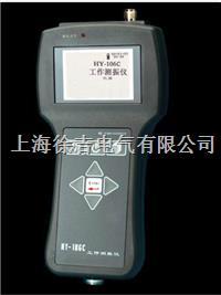 HY-106C工作測振儀  HY-106C工作測振儀