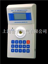 HF-2快速油質分析儀 HF-2快速油質分析儀