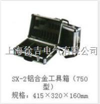 SX-2鋁合金工具箱(750型) SX-2鋁合金工具箱(750型)