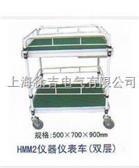 HM-C206 HMM2儀器儀表車(雙層) HM-C206 HMM2儀器儀表車(雙層)
