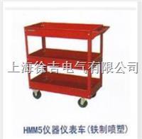 HM-C203 HMM5儀表儀車(鐵制噴塑) HM-C203 HMM5儀表儀車(鐵制噴塑)
