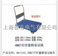 HM-C201 HMM7可折疊靜音運輸車 HM-C201 HMM7可折疊靜音運輸車
