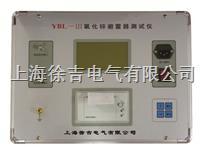 YBL-III智能型避雷器特性測試儀 YBL-III