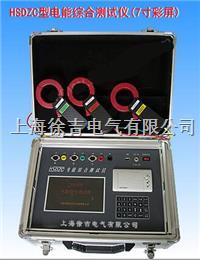 HSDZC型電能綜合測試儀(7寸彩屏) HSDZC