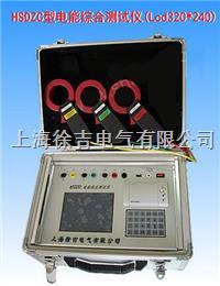 HSDZC電能綜合測試儀(LCD320*240)  HSDZC
