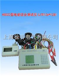 HSDZC型電能綜合測試儀(LCD128*128) HSDZC