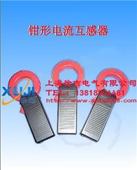 鉗形電流互感器 鉗形電流互感器