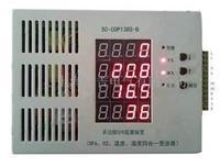 SC-COP138S-B 多功能SF6監測裝置武漢 SC-COP138S-B