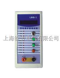 LBQ-Ⅱ型漏电保护器测试仪 LBQ-Ⅱ型漏电保护器测试仪