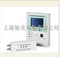 SG5000型SF6泄漏报警系统 SG5000型SF6泄漏报警系统