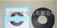 BDD-50半导电橡胶带 BDD-50半导电橡胶带