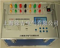 L3340三通道助磁直阻测试仪  L3340三通道助磁直阻测试仪