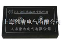 FCL-2063高压脉冲无线采样器 FCL-2063