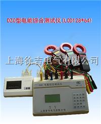 DZC型电能综合测试仪(LCD128*64) DZC