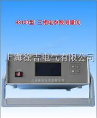 HS100型三相电参数测量仪  HS100