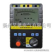 HT2565指针式绝缘电阻测试仪
