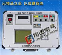 GKC-F壓開關特性測試儀