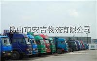 顺德乐从到怀仁县物流公司 乐从到怀仁县物流专线