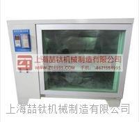 ZFX-10A砖瓦泛霜箱的用途,自控砖瓦泛霜箱的使用说明-泛霜箱