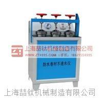 沥青防水卷材不透水仪参数DTS-3,防水卷材不透水仪有哪些用途