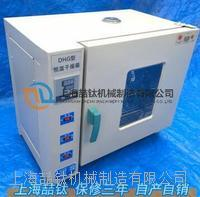 恒温干燥箱101-1A生产厂家,101-1A电热鼓风干燥箱,上海鼓风干燥箱厂家直销