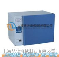 DHP-9052电热恒温培养箱图片,恒温电热培养箱DHP-9052用途广泛