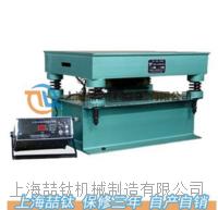 混凝土磁性振动台HCZT-1厂家直销,HCZT-1混凝土磁性振动台生产厂家
