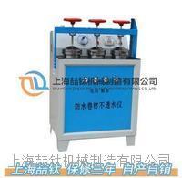 优质防水卷材不透水仪DTS-3厂家直销/DTS-3防水卷材不透水仪性能指标