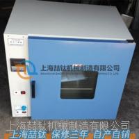 干燥箱DHG-9203A用途广泛/DHG-9203A电热鼓风干燥箱操作使用方法