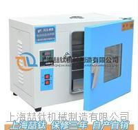 HHA-12(303-2)电热培养箱生产销售/303-2电热恒温培养箱低价出售