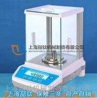JA2003电子分析天平经销价,精密电子天平售后全包