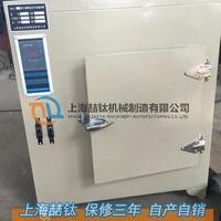 远红外高温干燥箱8401系列