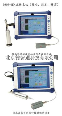 D806-1D机械故障自动诊断仪/动平衡仪 D806-1D
