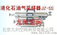 液化石油气采样器 JZ-SS 石油气采样器 JZ-SS