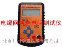 电爆网络全电阻测试仪/电爆网络全电阻测定仪 JZ-CHB2000型