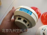 二线制有线烟感探测器/有线烟感探测仪 JZ-DK603