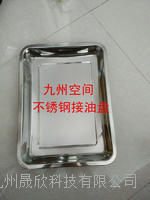 不锈钢接油盆/不锈钢接油盘/400*300*40(mm) 400*300*40(mm)