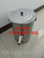 九州晟欣不锈钢过滤大油壶200*300(mm)= 10升 200*300(mm)= 10升