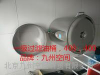 **不锈钢过滤大油桶400*400(mm)=50升