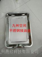 不锈钢接油盆300*200*50(mm) 300*200*50(mm)