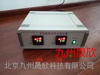 九州晟欣吸血昆虫供血器  JZ-30