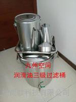 10L不锈钢过滤大油壶 200*300(mm)