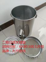 北京九州二级过滤大油壶  Φ200mmx300mm,80目
