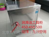 三级过滤工具柜  JZ-003型