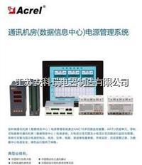 数据中心/通信基站电源监控解决方案 数据中心/通信基站电源监控解决方案
