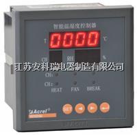 智能型温湿度控制器WHD96-22 测量2路温度 2路湿度 WHD96-22