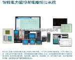 Acrel-2000智能配电系统概述 Acrel-2000智能配电系统