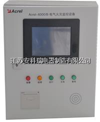 江苏电气火灾监控系统产品介绍 Acrel-6000