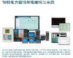 电能管理监控系统