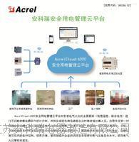 AcrelCloud-6000智慧式用电监控系统—湖南省湘潭市